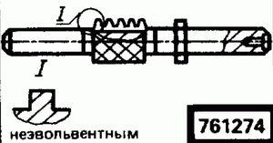 Код классификатора ЕСКД 761274
