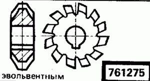 Код классификатора ЕСКД 761275