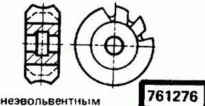 Код классификатора ЕСКД 761276
