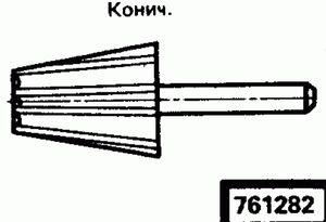 Код классификатора ЕСКД 761282