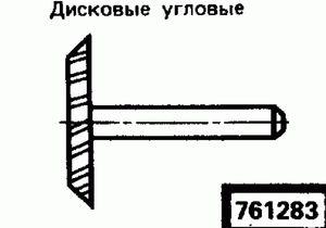 Код классификатора ЕСКД 761283