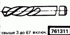 Код классификатора ЕСКД 761311
