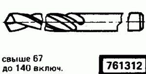 Код классификатора ЕСКД 761312