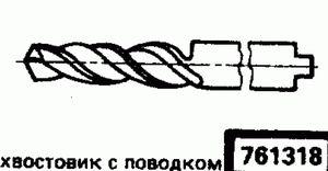 Код классификатора ЕСКД 761318