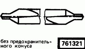 Код классификатора ЕСКД 761321