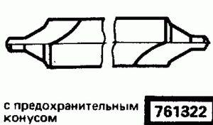 Код классификатора ЕСКД 761322