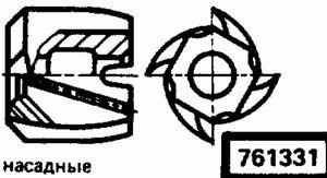 Код классификатора ЕСКД 761331