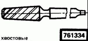 Код классификатора ЕСКД 761334
