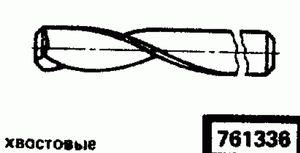 Код классификатора ЕСКД 761336