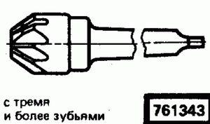 Код классификатора ЕСКД 761343