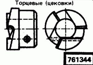 Код классификатора ЕСКД 761344