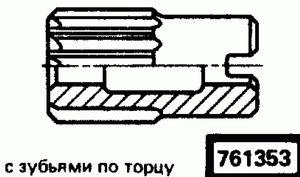 Код классификатора ЕСКД 761353