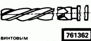 Код классификатора ЕСКД 761362