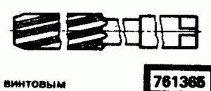 Код классификатора ЕСКД 761365