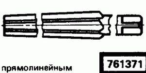 Код классификатора ЕСКД 761371
