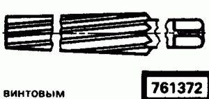 Код классификатора ЕСКД 761372