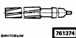 Код классификатора ЕСКД 761374