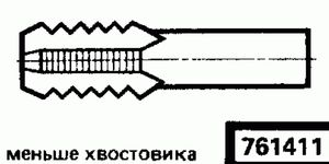 Код классификатора ЕСКД 761411