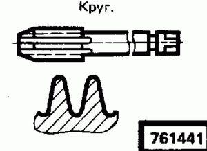 Код классификатора ЕСКД 761441