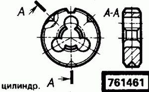 Код классификатора ЕСКД 761461
