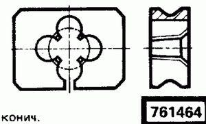 Код классификатора ЕСКД 761464