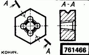 Код классификатора ЕСКД 761466
