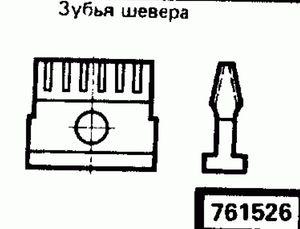 Код классификатора ЕСКД 761526