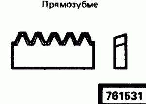 Код классификатора ЕСКД 761531