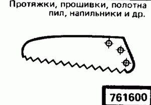 Код классификатора ЕСКД 7616