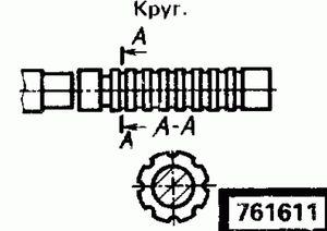 Код классификатора ЕСКД 761611
