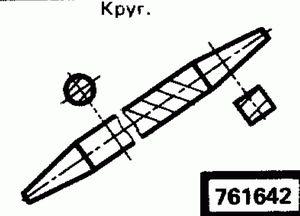 Код классификатора ЕСКД 761642