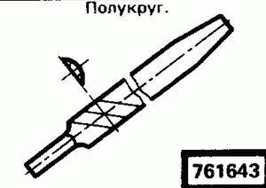 Код классификатора ЕСКД 761643