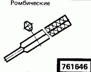 Код классификатора ЕСКД 761646