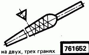 Код классификатора ЕСКД 761652