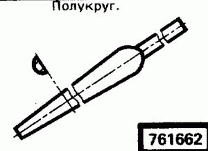 Код классификатора ЕСКД 761662