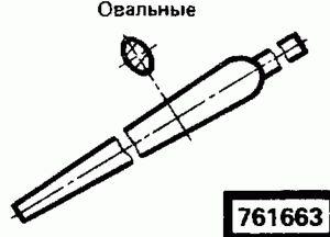 Код классификатора ЕСКД 761663