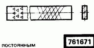 Код классификатора ЕСКД 761671