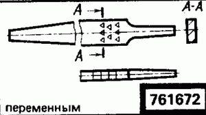 Код классификатора ЕСКД 761672