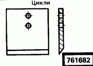 Код классификатора ЕСКД 761682