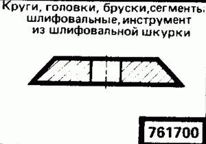 Код классификатора ЕСКД 7617