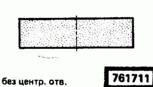 Код классификатора ЕСКД 761711