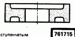 Код классификатора ЕСКД 761715
