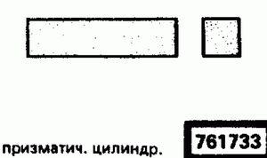 Код классификатора ЕСКД 761733