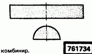 Код классификатора ЕСКД 761734