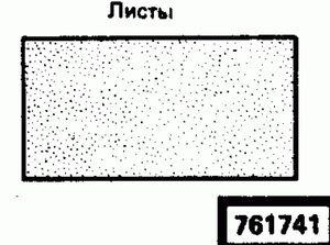 Код классификатора ЕСКД 761741