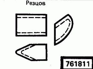 Код классификатора ЕСКД 761811