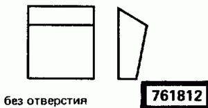 Код классификатора ЕСКД 761812