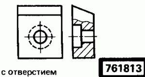Код классификатора ЕСКД 761813