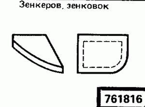 Код классификатора ЕСКД 761816
