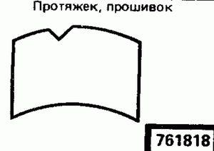 Код классификатора ЕСКД 761818
